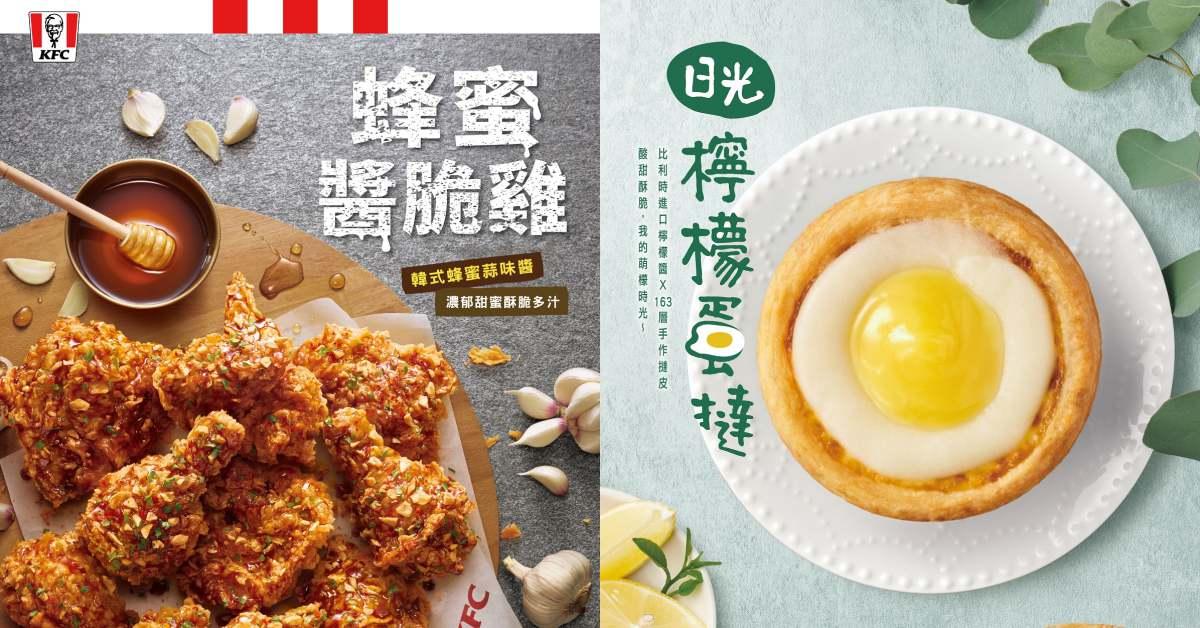 肯德基菜單新推「蜂蜜醬脆雞」!限量2個月「日光檸檬」蛋塔也搭上 「Pantone亮麗黃」風潮