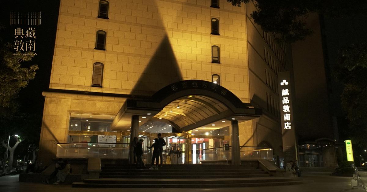 《誠品敦南》真的要關了!30年的陪伴,明年5/31正式熄燈!24小時書店將另尋新址