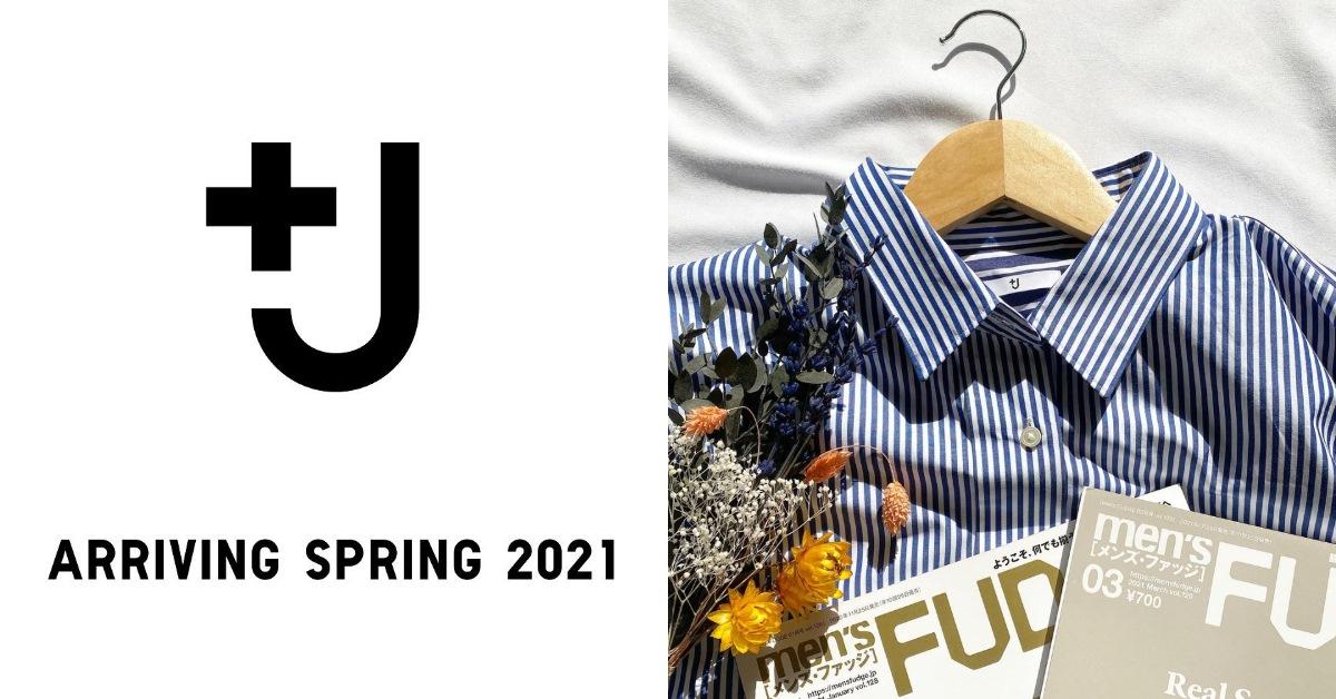 Jil Sander Uniqlo聯名系列「+J」春夏強勢回歸!3大亮點告訴你為何非買不可
