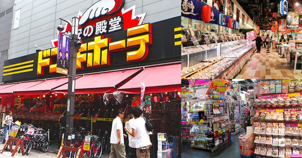 「唐吉訶德」台灣1號店1/19降臨台北西門!不只賣美妝還賣魚跟菜,時間、地點、賣什麼一次公開