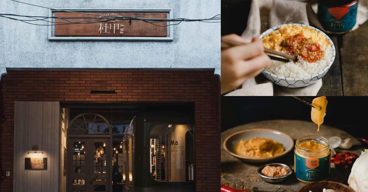 大稻埕美食推薦「杜甲A-Ma」!亞洲第一家香料體驗概念店,明星商品「香酥脆椒」一吃就上癮