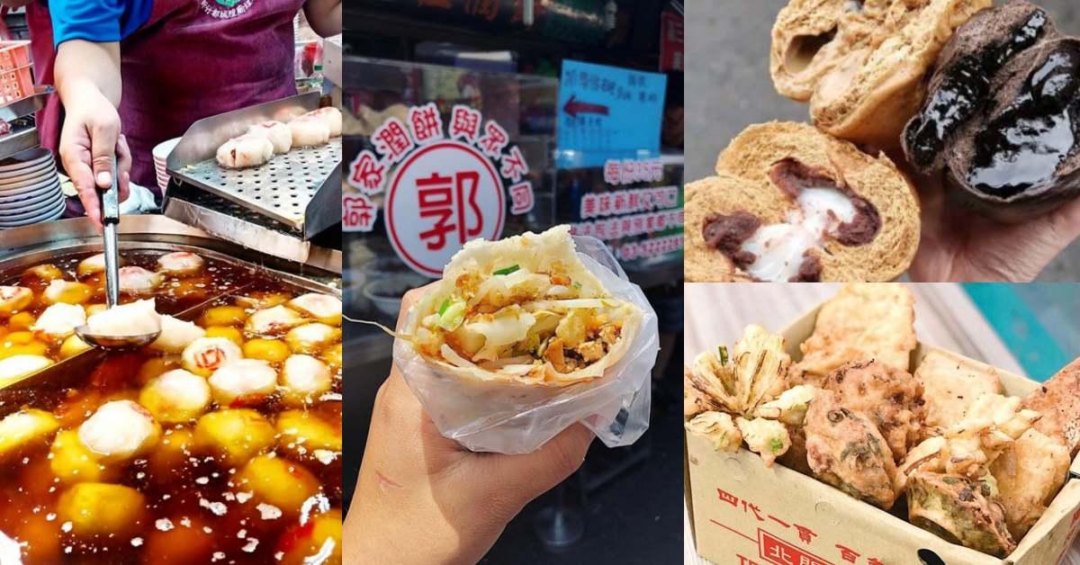 新竹城隍廟美食多到翻!包進芋頭塊的饅頭、傳統蚵嗲,這5個「平價小吃」夠你吃三輪!