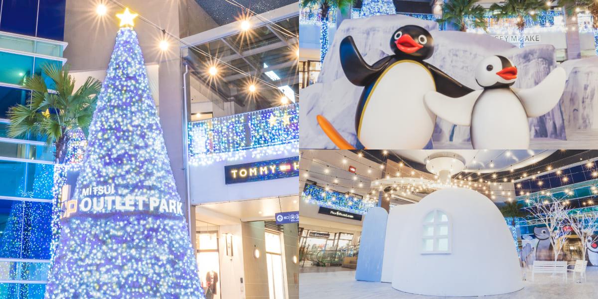 三井OUTLET林口、台中聖誕打卡點推薦!寶石聖誕樹、企鵝家族、雪白冰宮宛如置身童話世界!