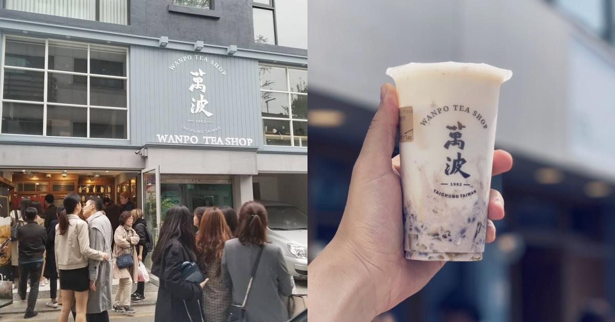 連外國人都愛喝的手搖新寵「萬波」!開到韓國、日本的最潮台飲你怎能不知?