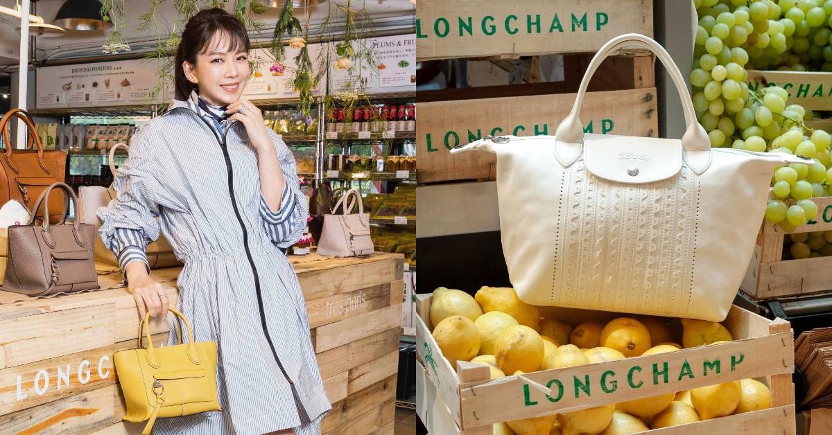 Longchamp春夏包款推薦Top 3!時尚媽咪Melody預告「這款」是2021春夏最愛,新款水餃包竟4千不到