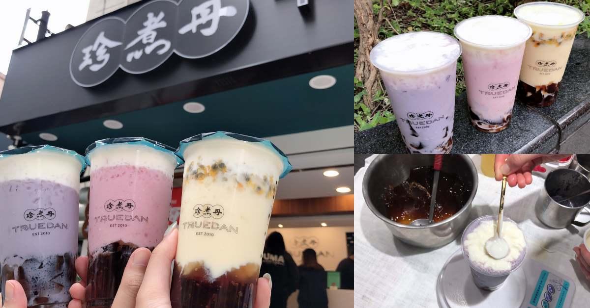《珍煮丹》夏日新品來了!「優格鮮奶系列」清爽優格配上夏日水果,再加碼30杯免費送!