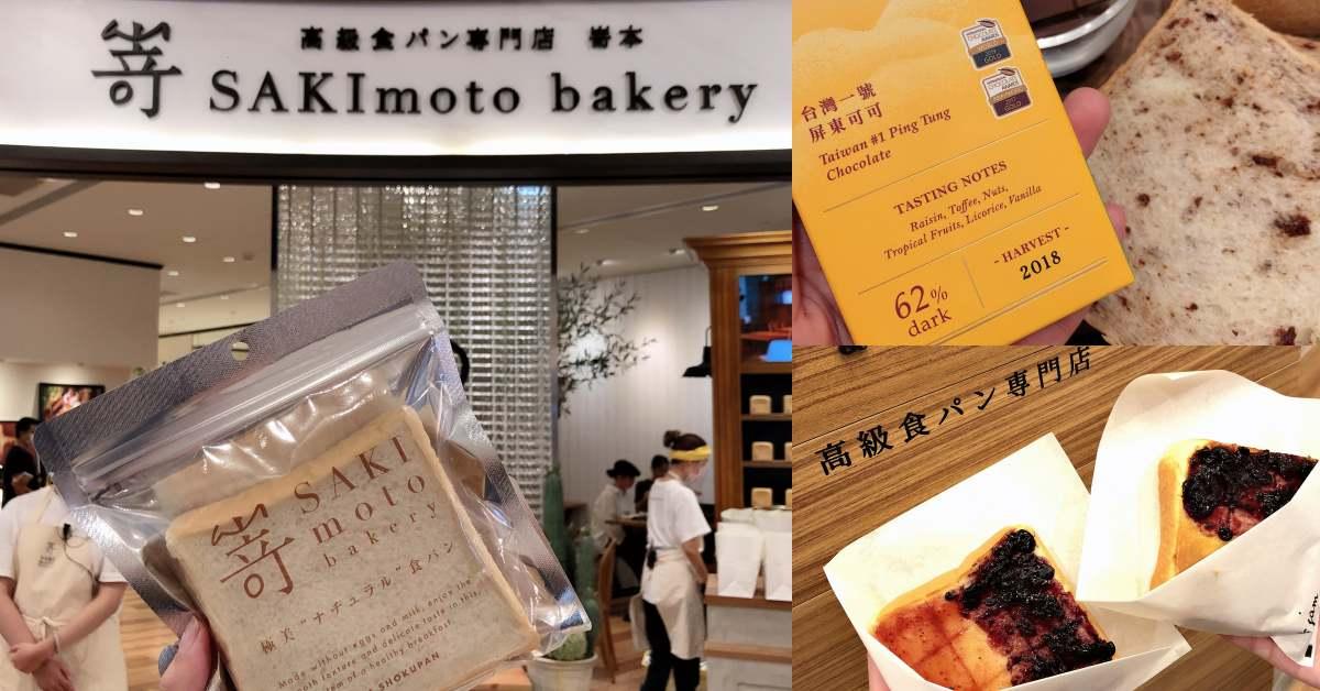 生吐司風潮始祖「嵜本SAKImoto」半年不到再開二店,首次聯名攜手世界巧克力大賽冠軍「福灣」!