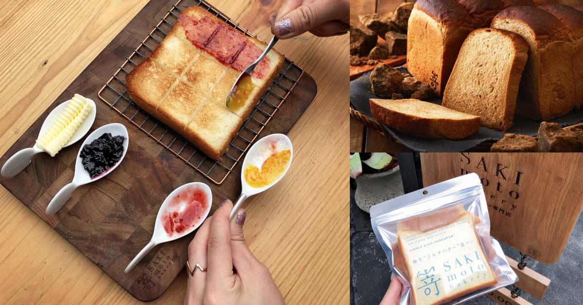 排隊也要吃到!「嵜本SAKImoto Bakery生吐司」二店趁火開幕,與日本同步販售「黑糖吐司」