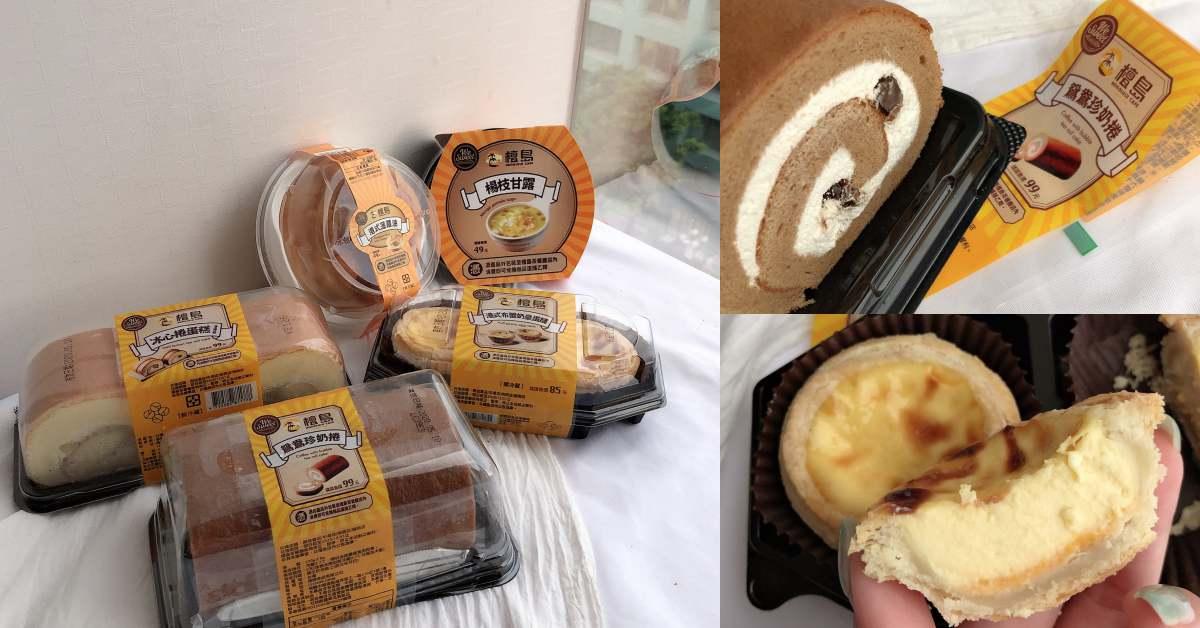 全聯甜點再升級!與檀島推出5款「港式點心」,美味菠蘿油、港式蛋塔到超市就買得到