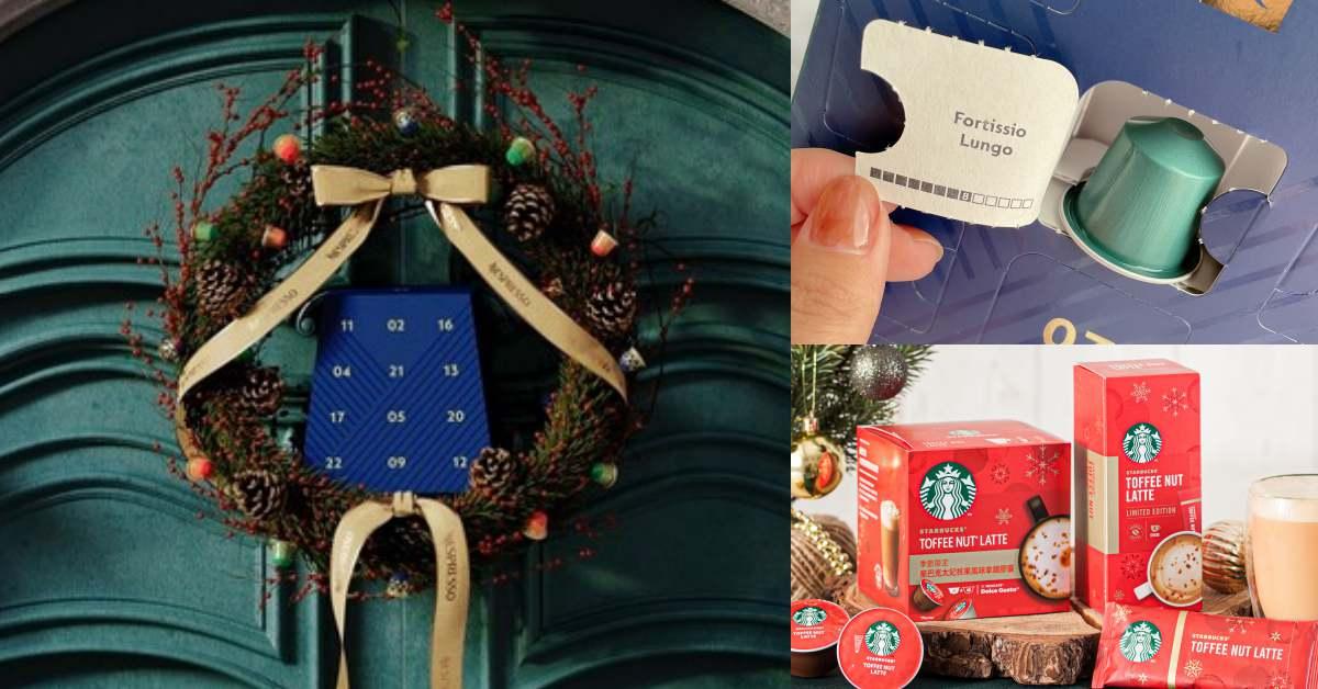 Nespresso「咖啡倒數月曆」未開賣就掀話題!喝不夠?可考慮星巴克聖誕限定「太妃核果拿鐵」