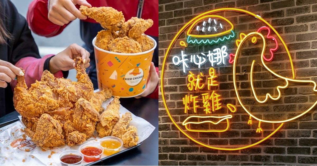 宜蘭超浮誇重達3斤的「巨大炸全雞」!一口咬下肉汁大噴發,網友:「吃完罪惡感超重」