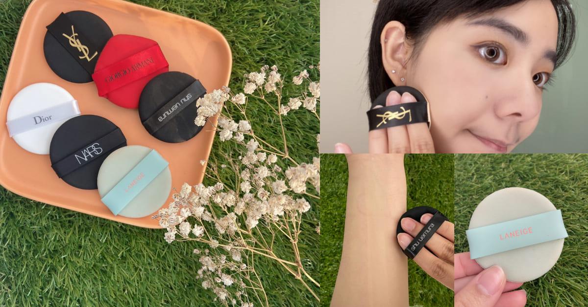 【神儂實驗室】美妝控最愛用的神仙單品!專櫃6大氣墊粉撲大PK,底妝服貼度、吸粉力完勝刷具