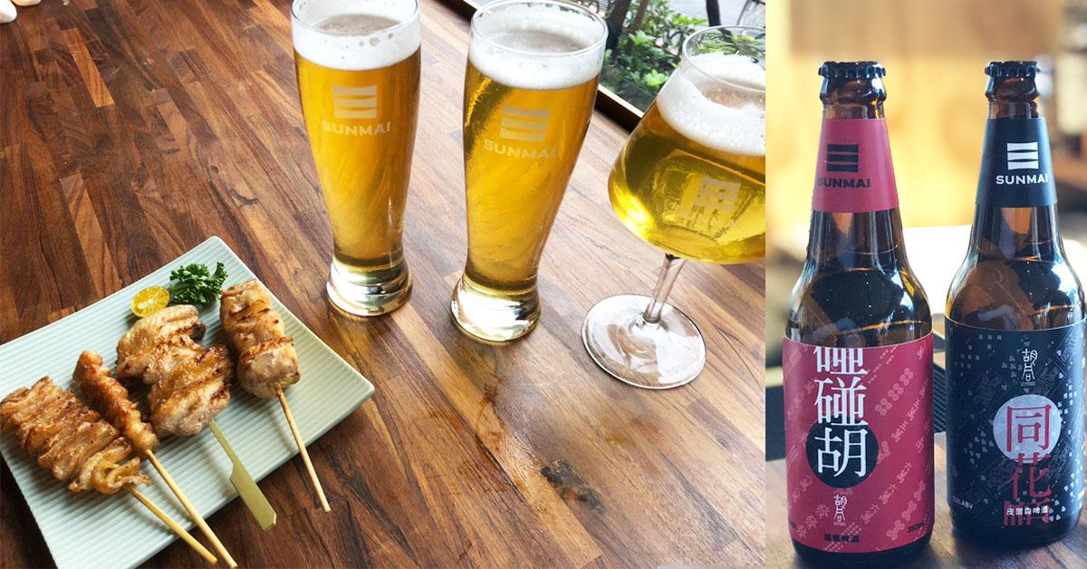 SUNMAI BAR和胡同燒肉雙強聯名!串燒、啤酒吃起來