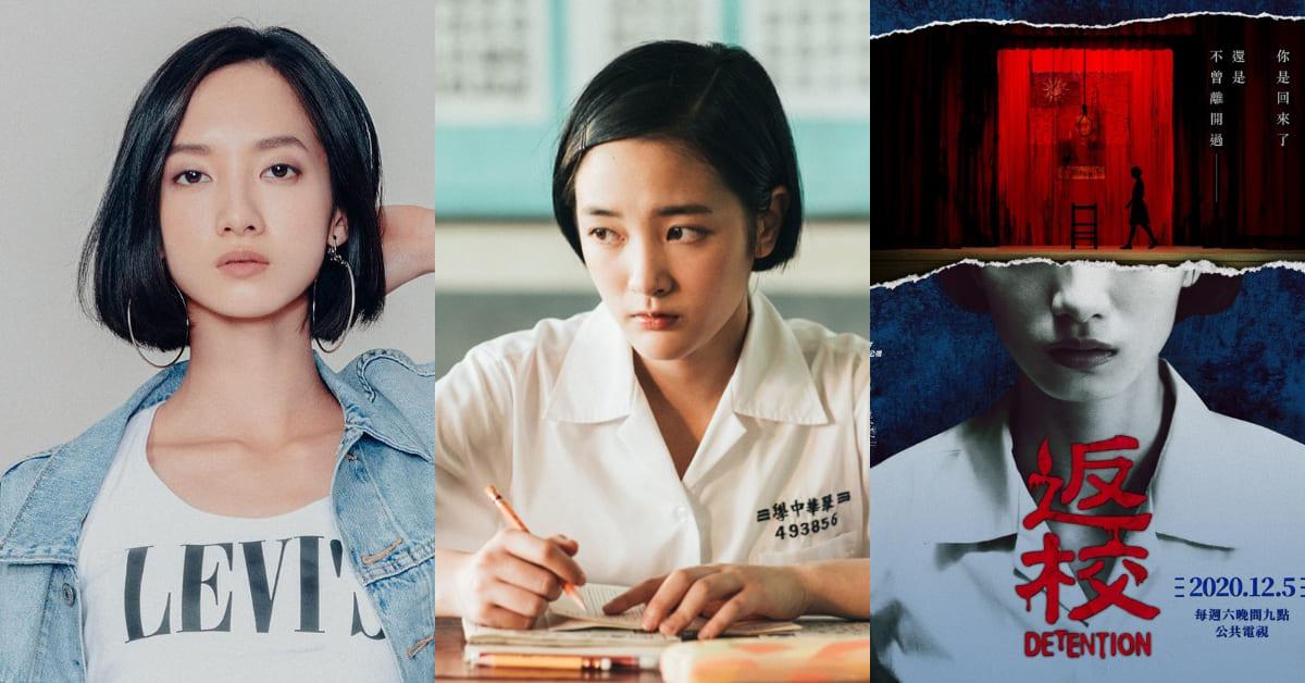 《返校》影集版學姊是她!25歲高學歷正妹韓寧,氣質比美王淨!