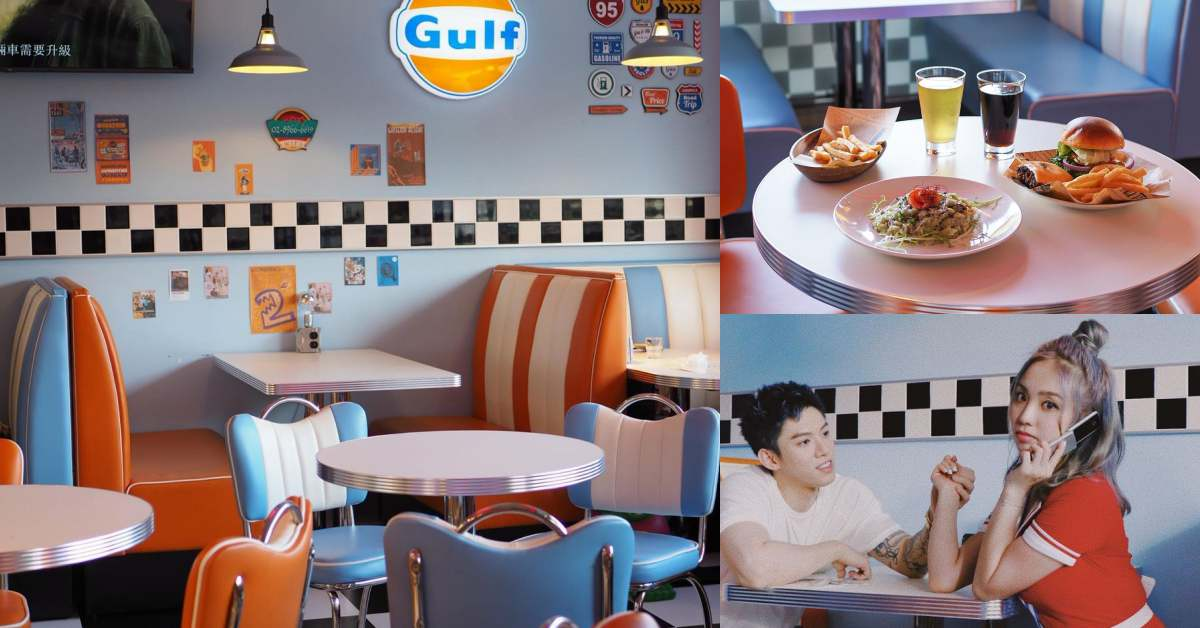 土城美式餐廳推薦「卡森」!開幕不到半年IG爆紅,連陳芳語MV也來這裡搶拍!