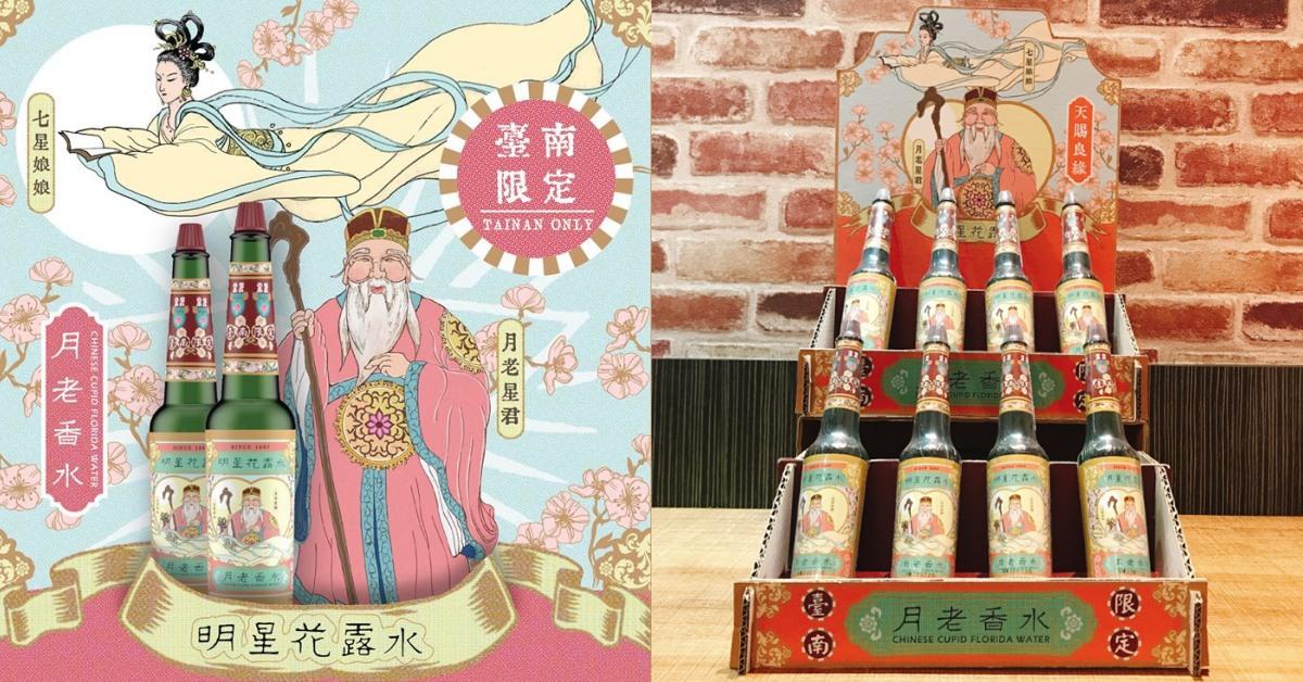 明星花露水復活啦!特製版「月老香水」,僅限這幾個台南古蹟才買的到!