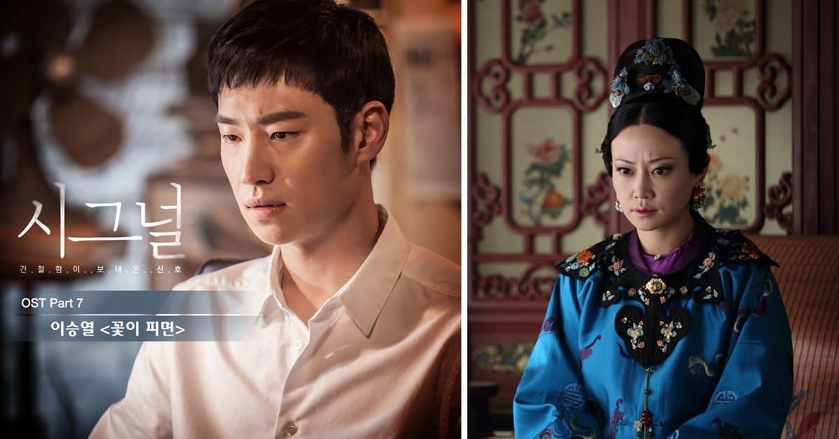 中國要翻拍韓神劇《信號》!《延禧》高貴妃將演女主角