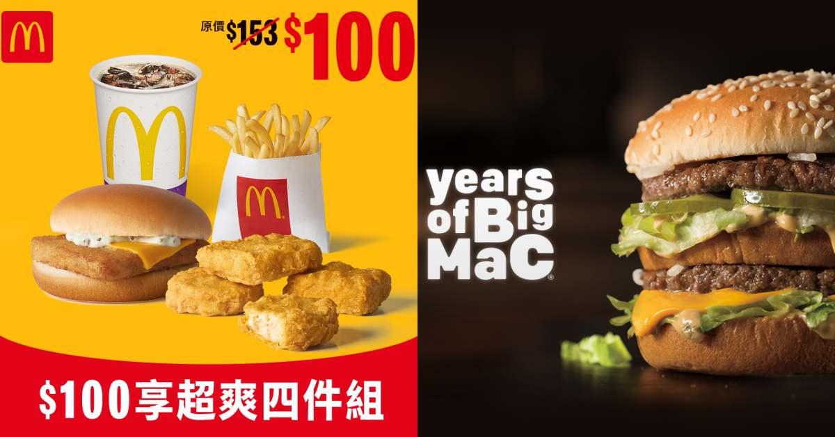 麥當勞開春優惠卷!「五星級點法」超狂套餐只要100元!網友直呼「這超罕見!」