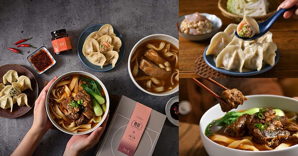 宅配美食推薦「伴晚」!「花椒牛肉麵」每月熱銷破千,「肉骨茶」美味不輸現煮的!