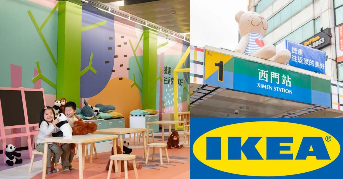 IKEA搬到捷運上了?把3大捷運站變「居家小屋」讓你等車不無聊!還有超萌熊熊座落西門町