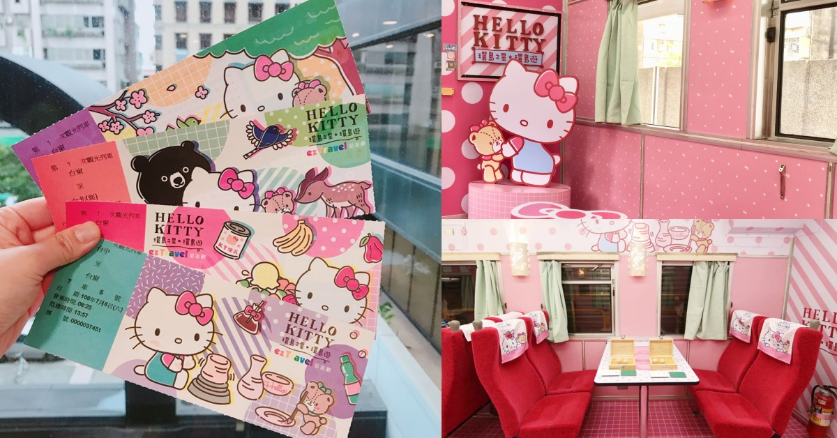 地表最萌「環島之星Hello Kitty繽紛列車」首班今啟航,車廂亮點、套裝行程大公開