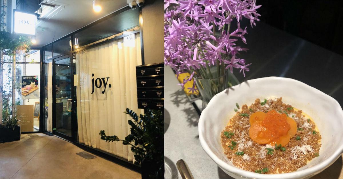 【愛麗絲悠遊世界】Joy Restaurant Brisbane 澳洲 2020 最佳新餐廳 布里斯本私廚式「Joy」喜悅饗宴