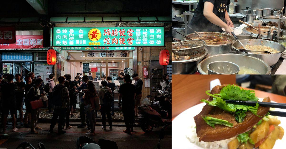 【食間到】晴光市場美食30年老店「黃記魯肉飯」,滿滿膠質蹄膀飯超入味,就算排隊也要吃到!