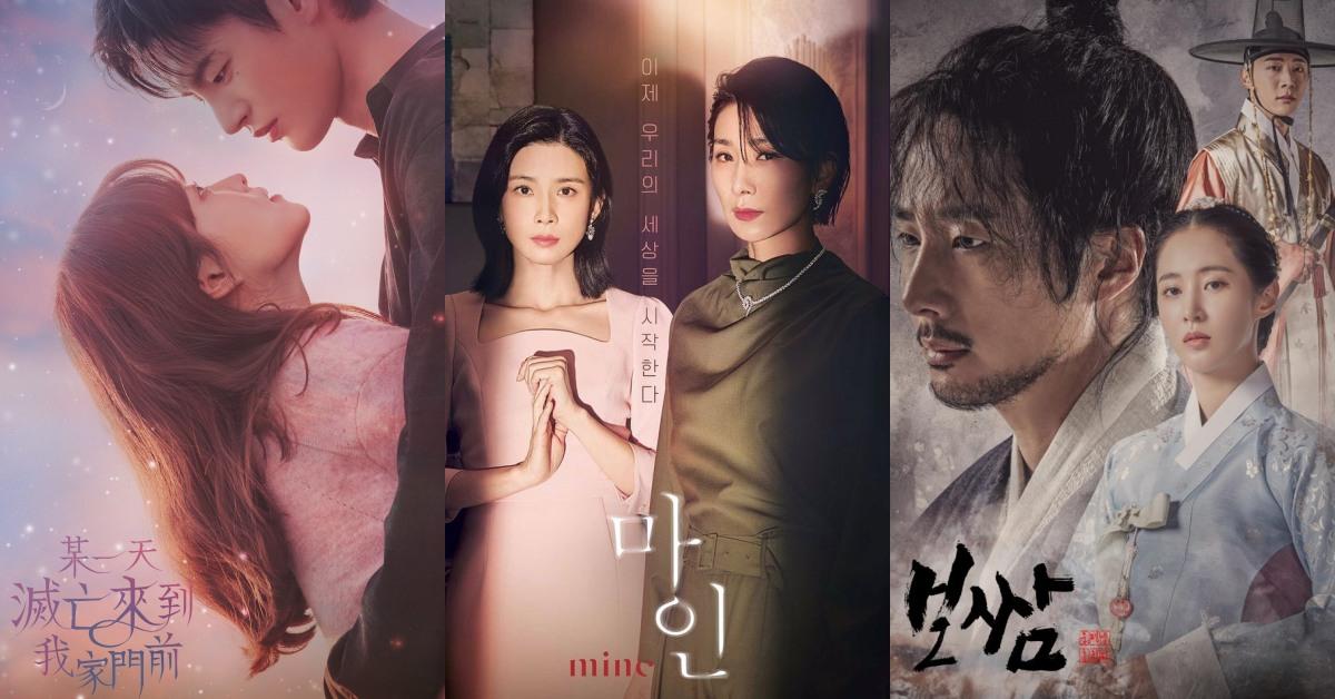 5月韓劇推薦Top7!李寶英《我的上流世界》、朴寶英《某一天滅亡來到我家門前》、「少時」俞利首度古裝劇必追!