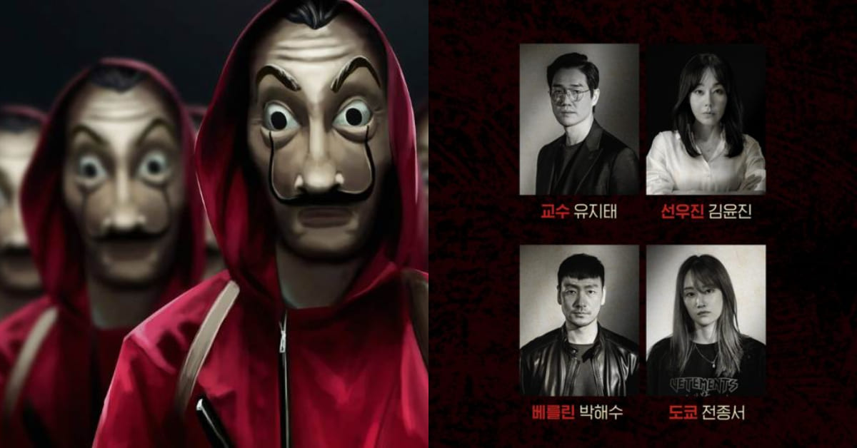 Netflix《紙房子》韓國版登場!全鐘瑞、金智勳、劉智泰…一線卡司陣容大公開,精彩度超越西班牙版