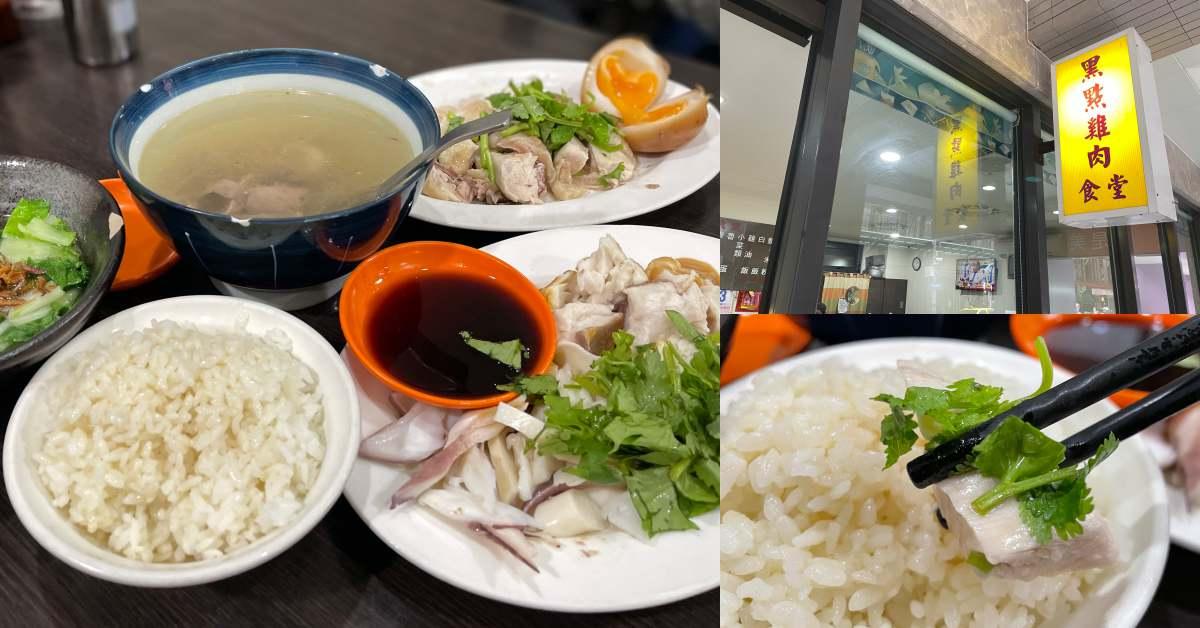 【食間到】迪化街美食「黑點雞肉食堂」美味飄香50年,名列台北三大雞肉飯 ,日本觀光客也難抗拒