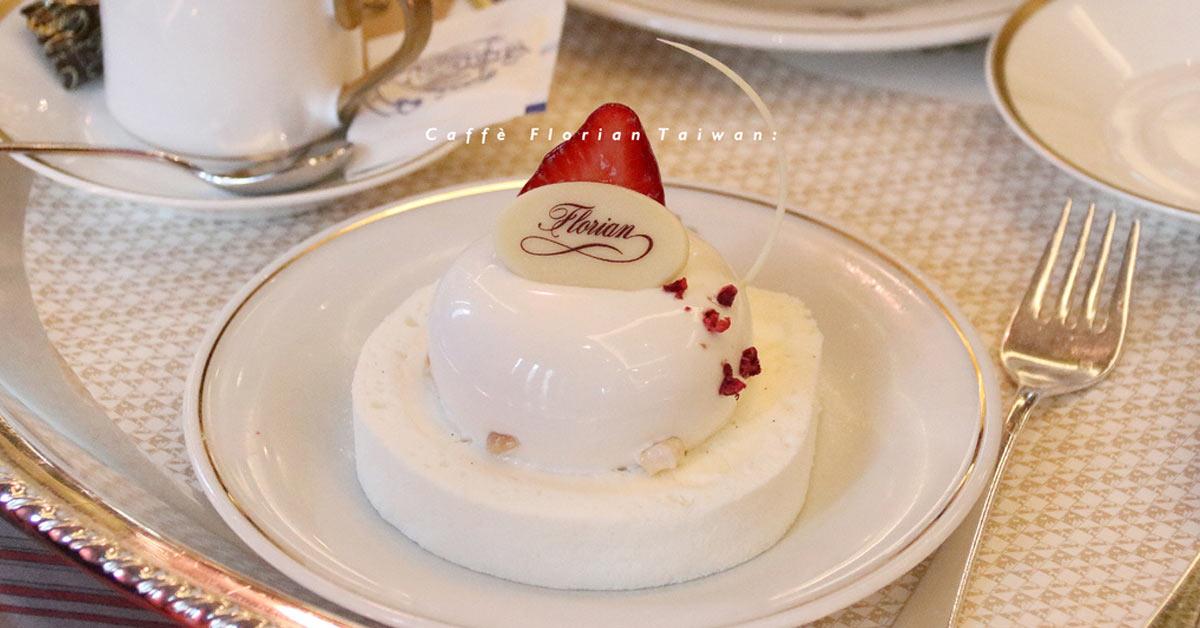 【男子專欄】走入歐洲華麗古典年代!在Caffè Florian Taiwan 福里安花神,品嚐百年雋永的義大利風情!