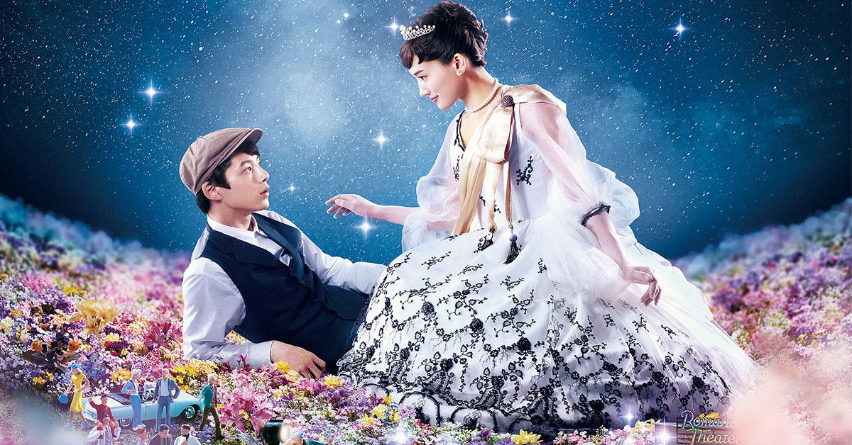 穿越螢幕的愛戀!綾瀨遙《今夜,在浪漫劇場與妳相遇》化身公主浪漫談愛