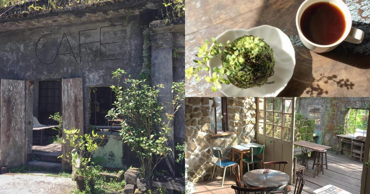 瑞芳咖啡廳推薦「Cafe Hytte」,三貂嶺站時髦廢墟,內行人心中絕美「秘境咖啡館」