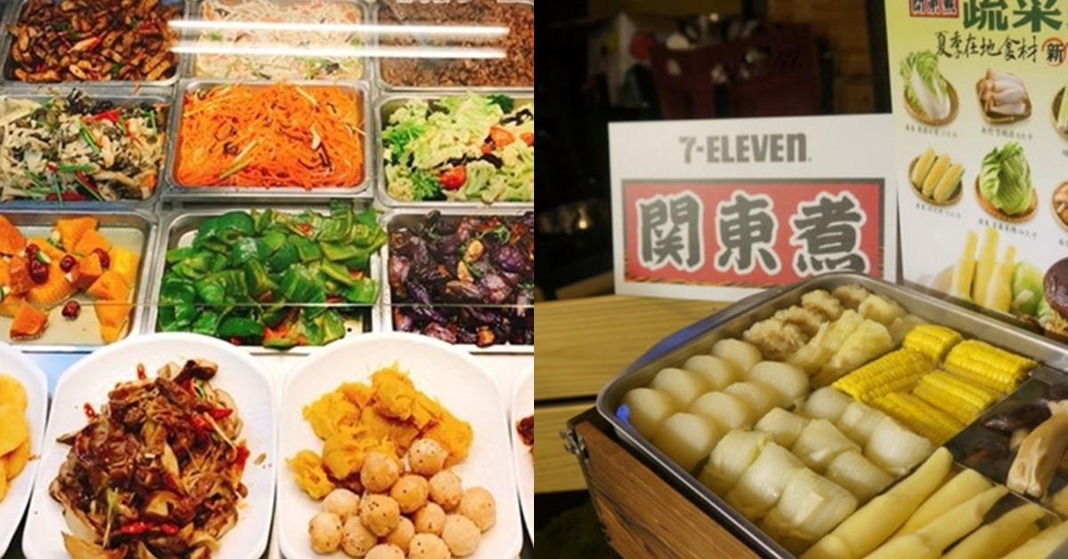 外食族食物請這樣選!善用這些「真」食材,超商、簡餐也能吃的健康又養身!