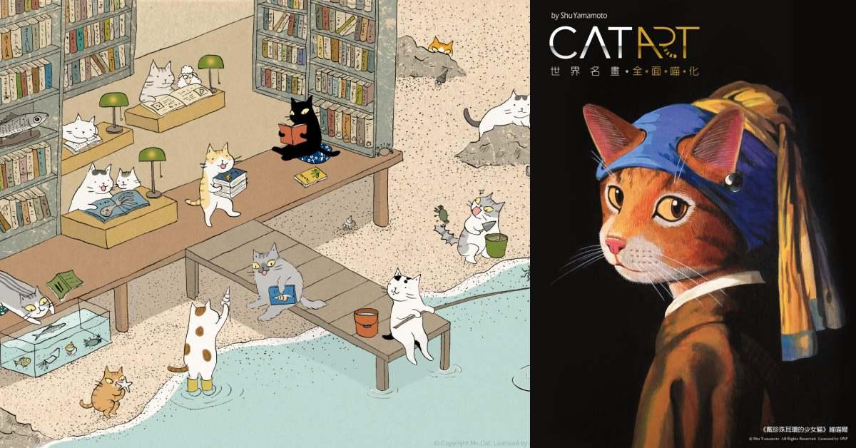 貓奴必追!誠品「夏日療癒插畫季」今夏限定,日本畫家山本修《貓娜麗莎》也來了!