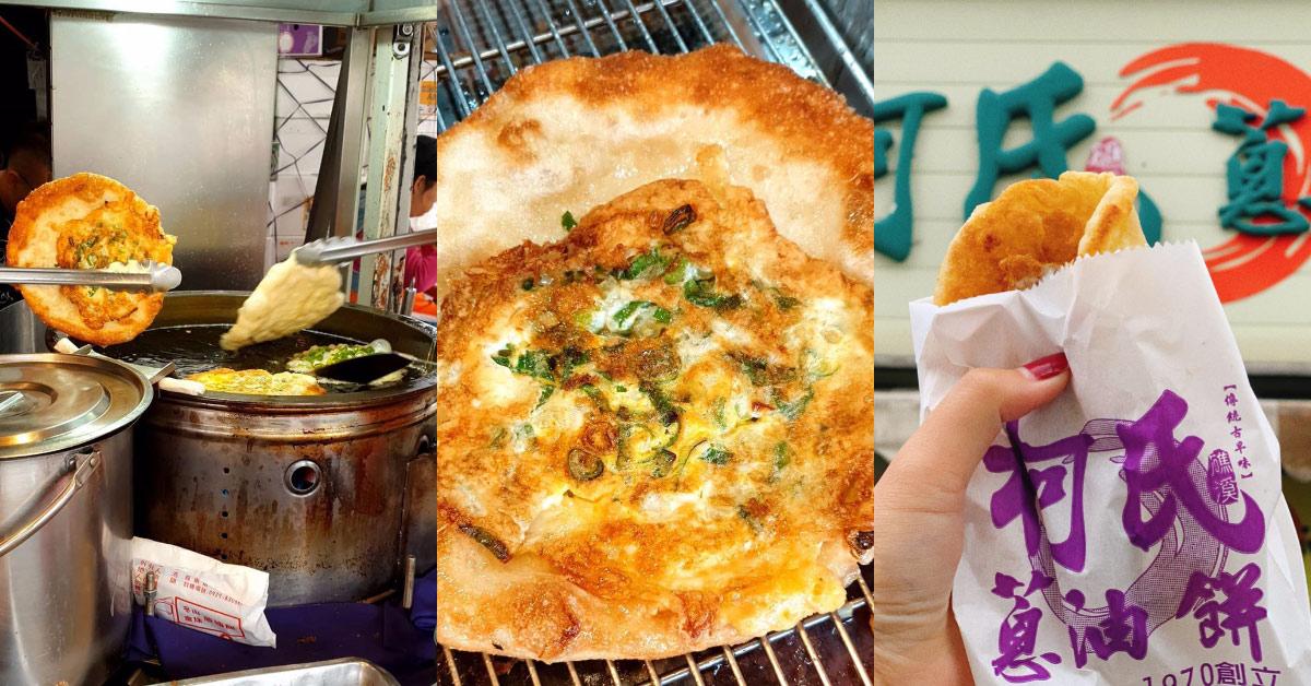 來宜蘭就要吃蔥油餅!網友熱推「炸彈蔥油餅」TOP5,阿公、阿嬤誰才是第一名?