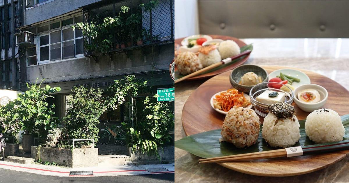 信義安和站美食推薦「米販咖啡」,不是你印象中的米食、飯糰 ,必比登餐廳聯名飯糰新登場
