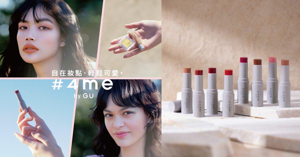 GU彩妝品牌「#4me by GU」正式登台!價格親民只要390元起,小資女也能輕鬆入手
