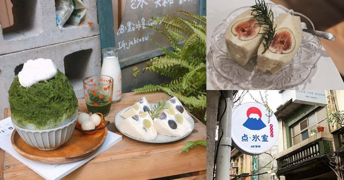 捷運中山站甜點推薦!「點冰室」草莓、無花果生乳三明治,好吃也好拍