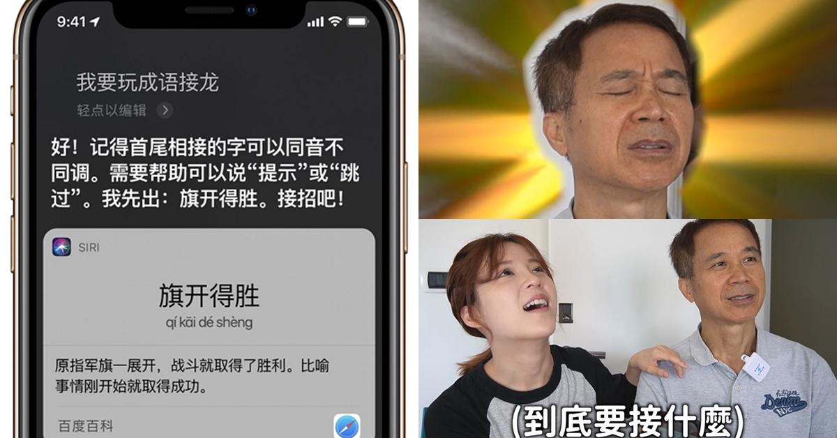 你更新了嗎?蘋果iOS 13推「成語接龍」新功能,網紅測試過程笑翻天!