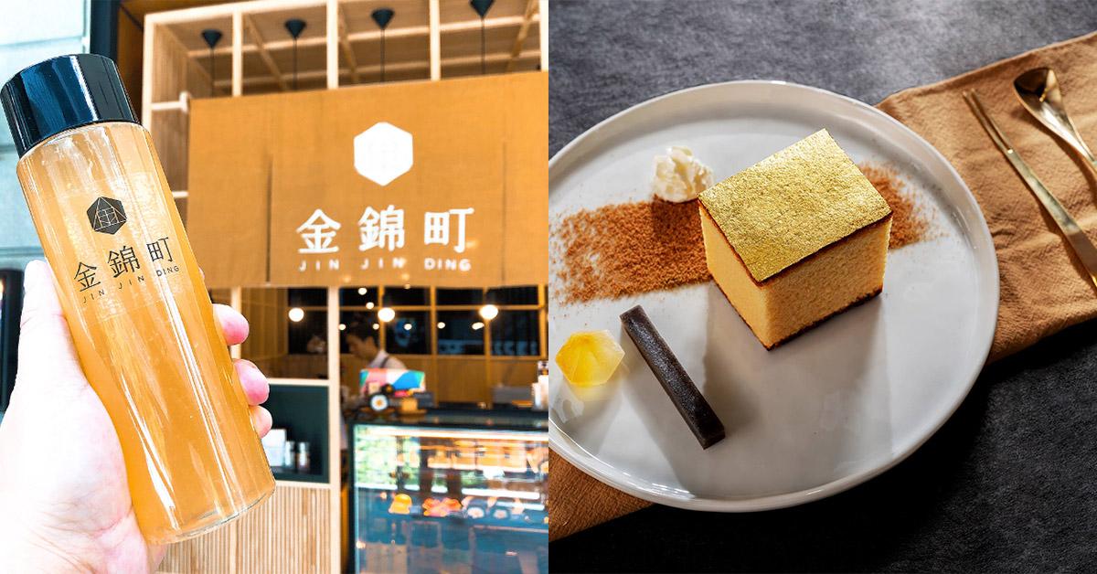 「金箔蜂蜜蛋糕」太奢華!老宅金錦町給你一口口的驚喜