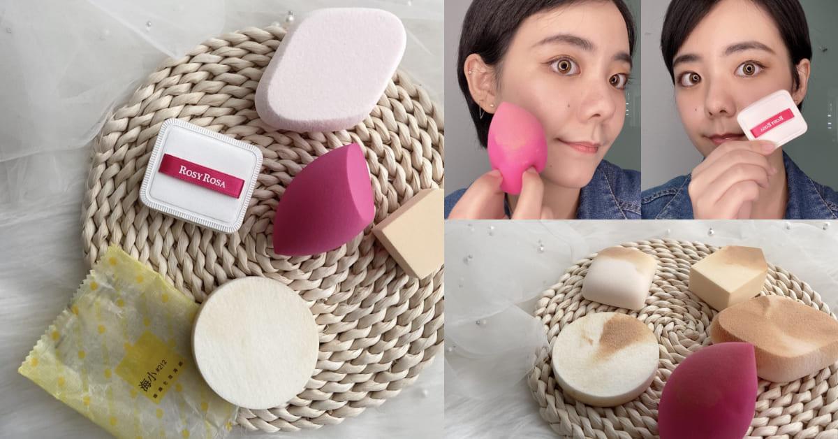 【神儂實驗室】美妝蛋意外慘敗?5款「海綿上妝工具」實測,第一名比55粉底刷還好用!