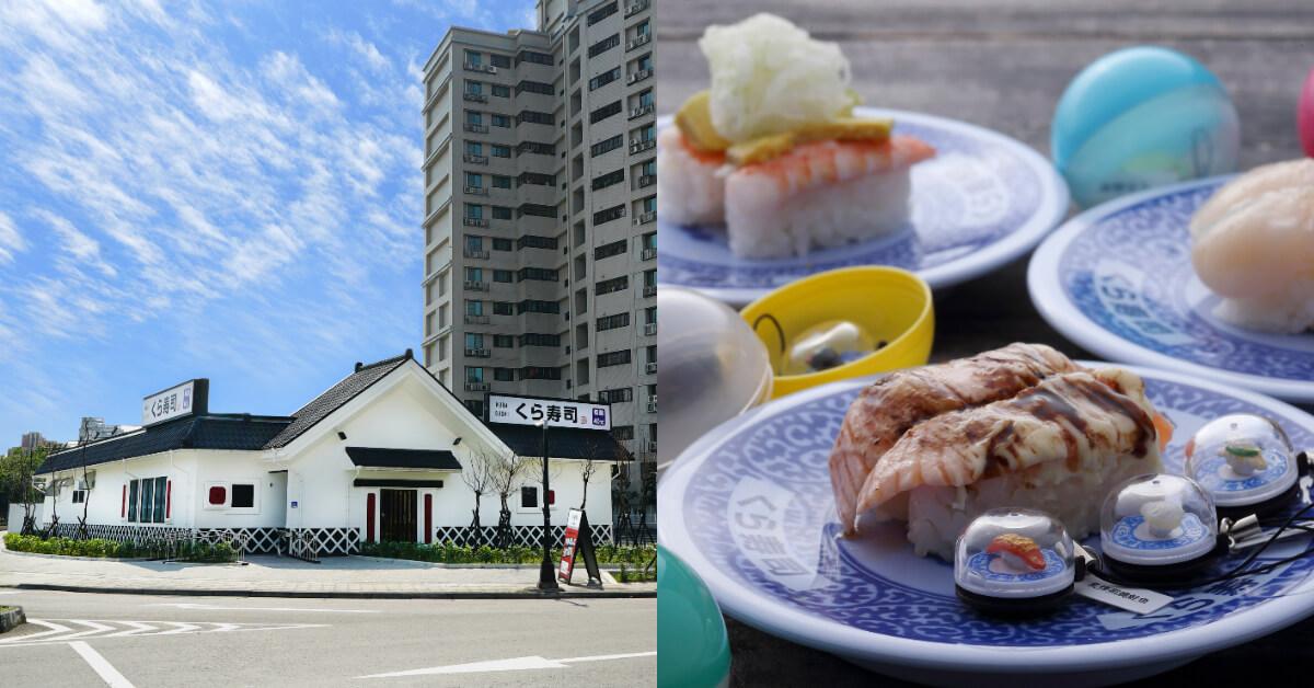 跟日本的一樣!北台灣首間藏壽司土藏造型街邊店進駐,5大「吃」點一次看!