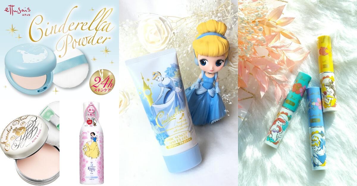 這些美妝品完成我的公主夢!特搜公主系美妝品,我要帶它們一起住進城堡(握拳)