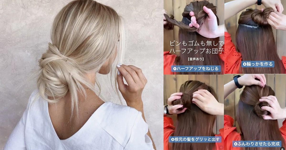 不用髮圈也能綁包頭?3款徒手綁法髮型推薦,不用一分鐘就能上手