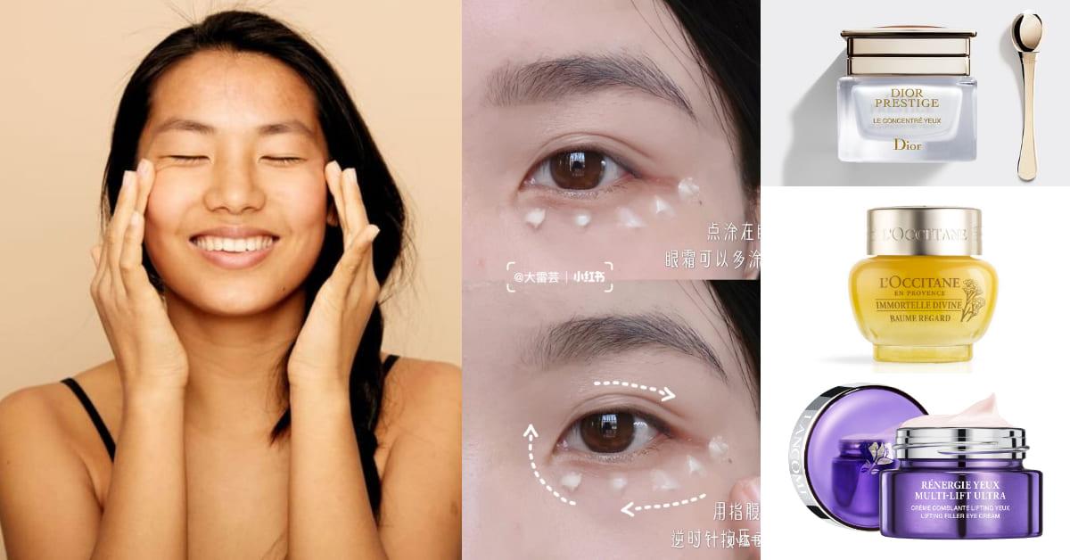 眼霜使用方式要記下!專家教你眼霜保養5大要點,別跟8成女生犯同樣的錯