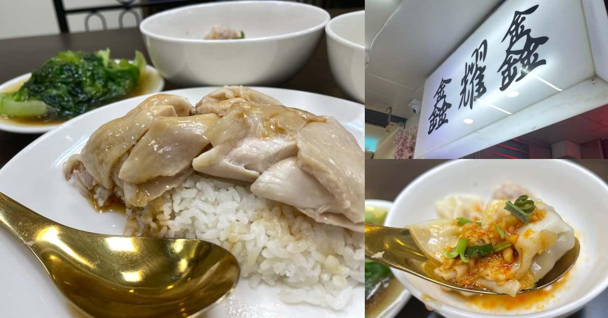 【食間到】台北車站美食「鑫耀鑫」主打高CP值,雞肉飯套餐、紅油炒手百元搞定,不輸必比登名店!