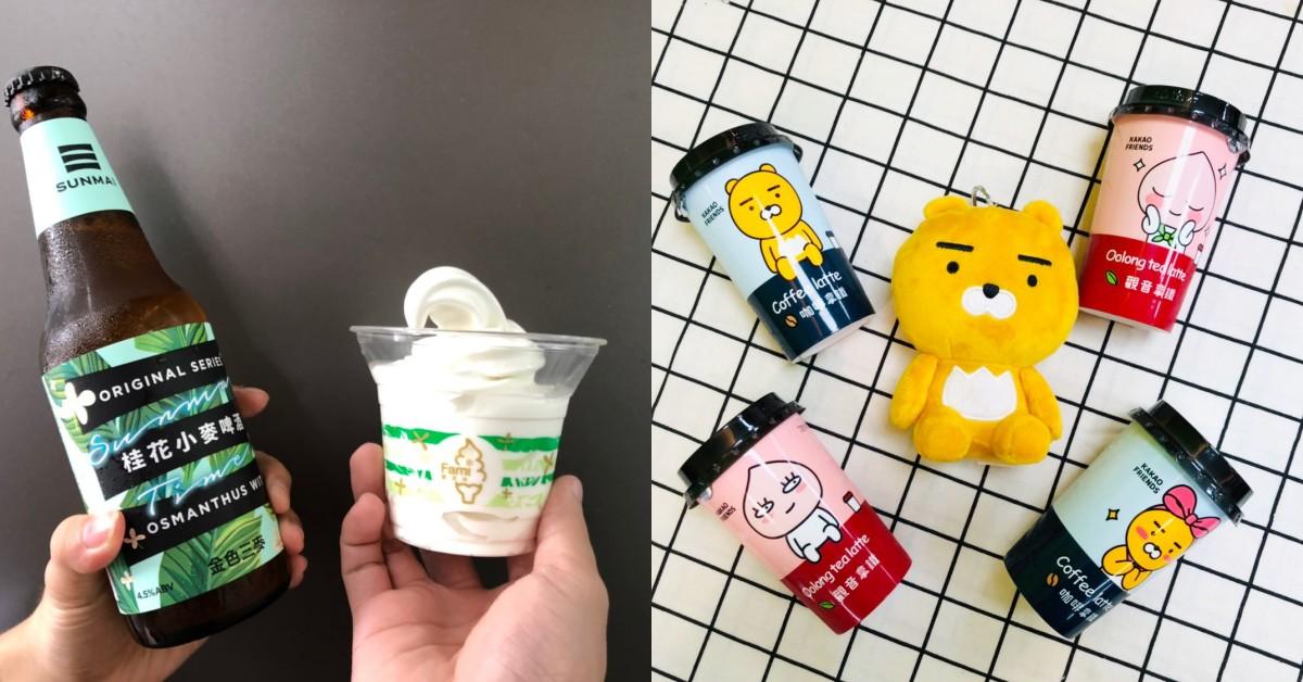 全家x金色三麥推大人系「桂花小麥啤酒霜淇淋」!加碼「KAKAO萊恩咖啡拿鐵」