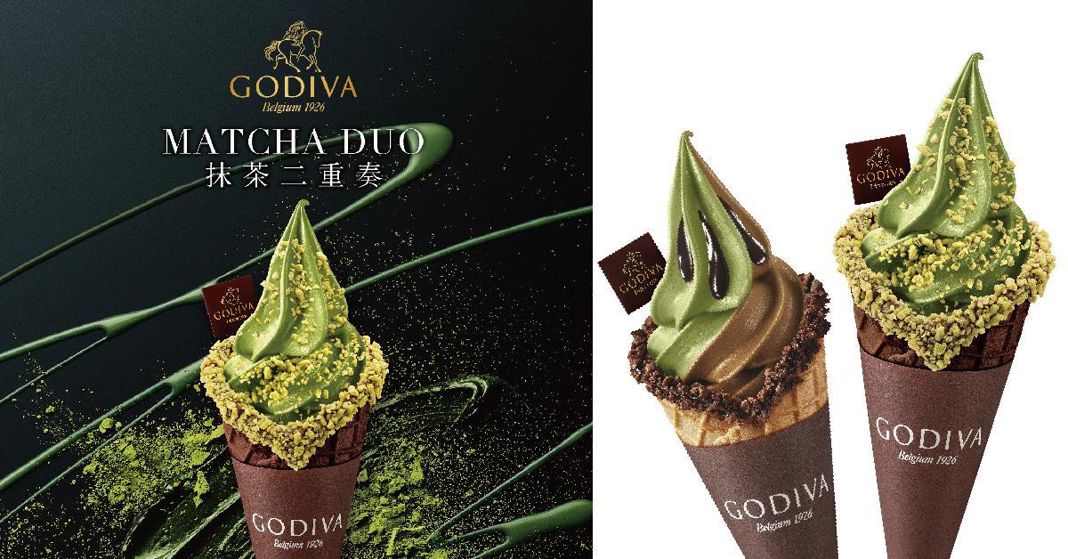 GODIVA冬季限定抹茶巧克力霜淇淋太誘人!苦甜滋味升級回歸
