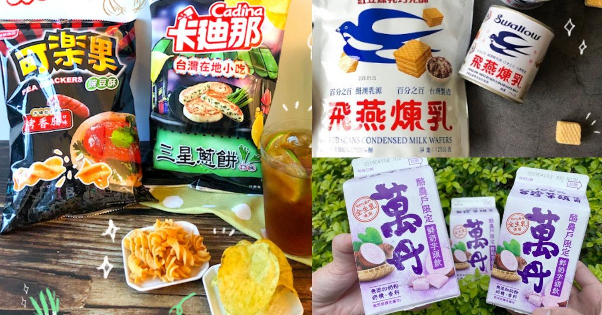 7-11「台灣人氣小吃賞」登場!米血糕、大腸麵線、飛燕煉乳通通變成餅乾了?